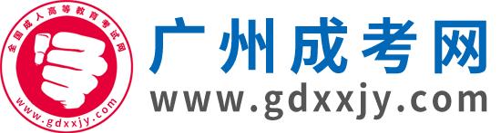 广州成人高考网