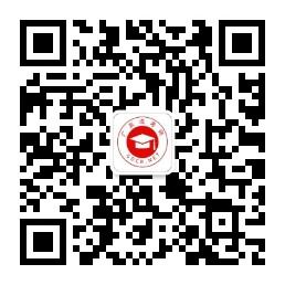 广州成考网微信