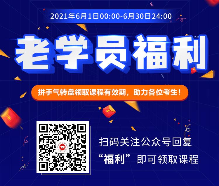 广东成考网老学员专属福利大放送!