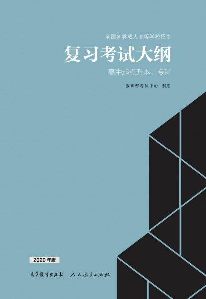 广东成人高考高起专复习大纲(最新版)
