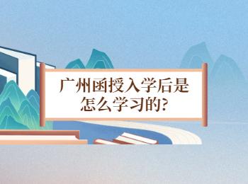 广州函授入学后是怎么学习的