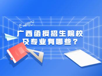 广西函授招生院校及专业有哪些