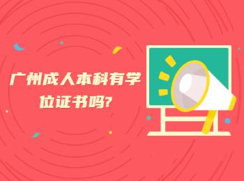 广州成人本科有学位证书吗?