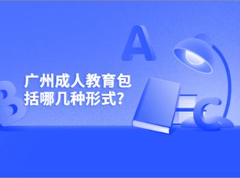 广州成人教育包括哪几种形式