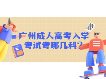 广州成人高考入学考试考哪几科?