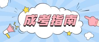 广州成人高考函授