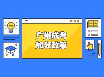 广州成考加分政策