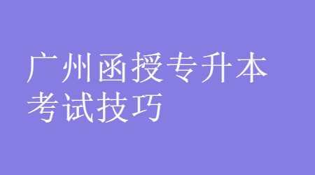 广州函授专升本