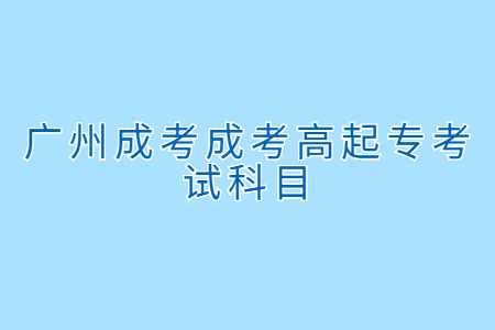 广州成考高起专
