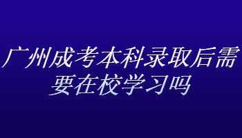 广州成考本科