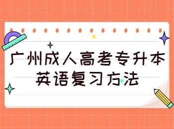 广州成人高考专升本