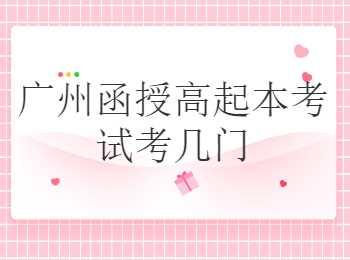 广州函授高起本考试考几门