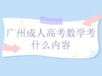 广州成人高考数学考什么内容