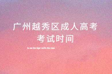2021年广州越秀区成人高考考试时间
