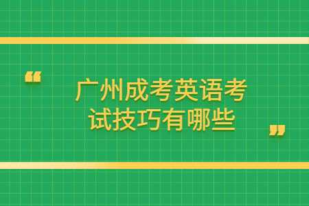 广州成考英语考试技巧有哪些